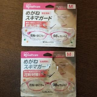 アイリスオーヤマ(アイリスオーヤマ)のメガネスキマガード2個(日用品/生活雑貨)