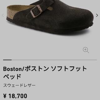 BIRKENSTOCK - 送料無料【新品未使用】ビルケンシュトック  ボストン BIRKENSTOCK
