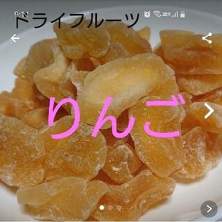 ドライフルーツ(リンゴ)(フルーツ)