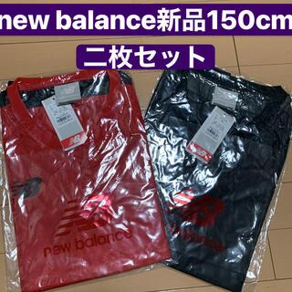 ニューバランス(New Balance)の新品150cm  ニューバランス ジュニア長袖シャツ ピステ 2枚セット(ウェア)