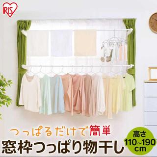 アイリスオーヤマ(アイリスオーヤマ)の室内物干し 窓枠用(日用品/生活雑貨)