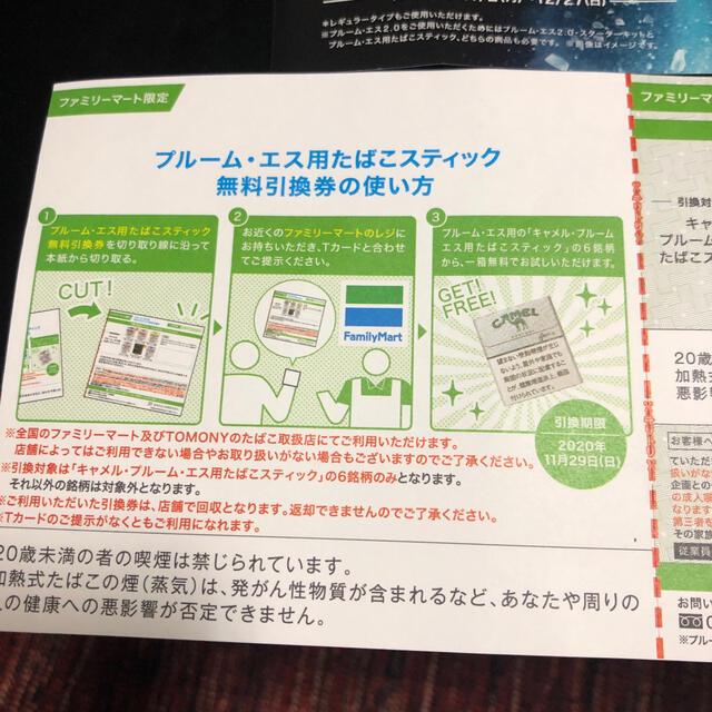 PloomTECH(プルームテック)のプルームエス用 たばこスティック 無料引換券 チケットの優待券/割引券(フード/ドリンク券)の商品写真