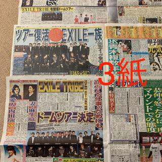 エグザイル トライブ(EXILE TRIBE)のEXILE TRIBE 新聞(印刷物)