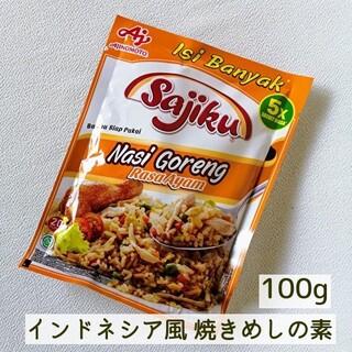 アジノモト(味の素)の★大容量100g★ 味の素 ナシゴレンの素 チキン味 100g(調味料)