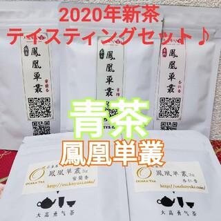 2020年新茶:青茶テイスティングセット♪(茶)