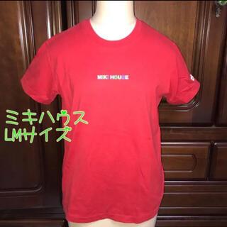 ミキハウス(mikihouse)のミキハウス【MIKIHOUSE】Tシャツ ロゴ プリント 日本製(LM)USED(Tシャツ(半袖/袖なし))