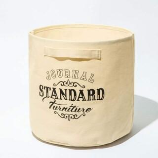 ジャーナルスタンダード(JOURNAL STANDARD)の雑誌付録 ジャーナルスタンダードファニチャー バケツ型収納ケース(バスケット/かご)