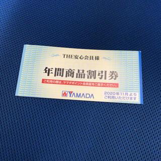 11月スタート ヤマダ電機 年間商品割引券(ショッピング)