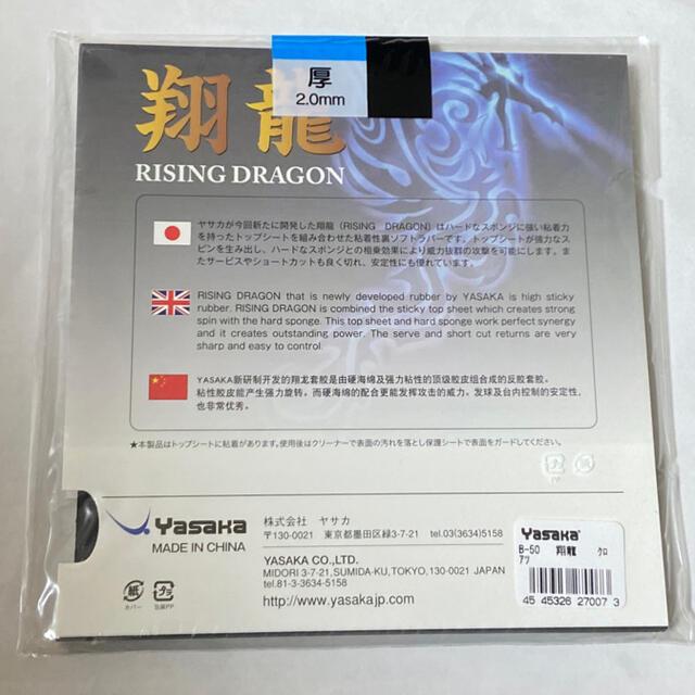 Yasaka(ヤサカ)の卓球ラバー 翔龍 厚 2.0mm 黒 ヤサカ スポーツ/アウトドアのスポーツ/アウトドア その他(卓球)の商品写真