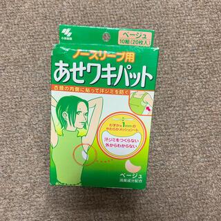 コバヤシセイヤク(小林製薬)のあせワキパット (制汗/デオドラント剤)