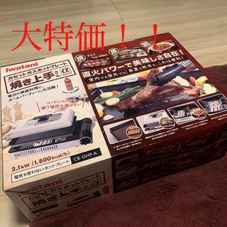 イワタニ(Iwatani)のIWATANI カセットガスホットプレート 焼き上手さんαさん(ホットプレート)
