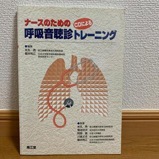 呼吸音聴診トレ-ニング(健康/医学)