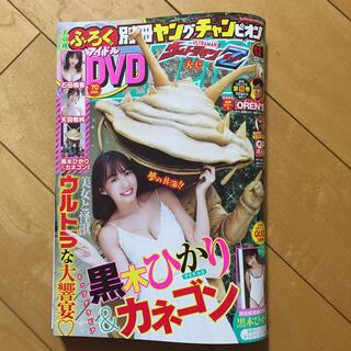秋田書店 - 別冊ヤングチャンピオン 2020年 12/15号