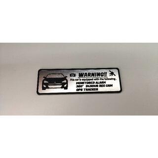 スバル(スバル)のZC6 後期 BRZ 盗難防止 防犯 セキュリティ エンブレム 小 ステッカー(車外アクセサリ)