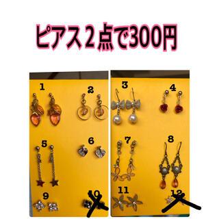 ピアス 2点で300円(ピアス)