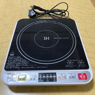 ヤマゼン(山善)の卓上型 IHクッキングヒーター 山善 IH-S1400(IHレンジ)