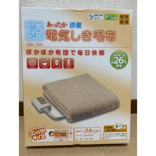 ヤマゼン(山善)の【新品】電気毛布(電気毛布)