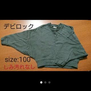 デビロック(DEVILOCK)のショート丈裏毛トレーナー デビロック(Tシャツ/カットソー)