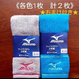 ミズノ(MIZUNO)の灰・水《MIZUNO ミズノ フェイスタオル 2枚》(タオル/バス用品)