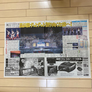 アラシ(嵐)の嵐 フェス 新聞記事(印刷物)
