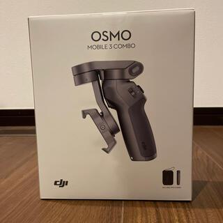 DJI OSMO Mobile 3 combo スマホ用ジンバル(自撮り棒)