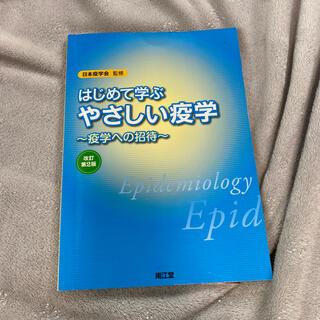 はじめて学ぶやさしい疫学 疫学への招待 改訂第2版(健康/医学)