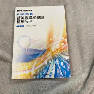 精神看護学概論・精神保健 第4版(健康/医学)