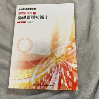 基礎看護技術 1 第4版(健康/医学)