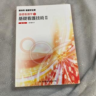 基礎看護技術 2 第3版(健康/医学)