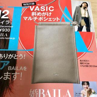 タカラジマシャ(宝島社)のBAILA 2020年12月号 付録 VASIC斜めがけマルチポシェット(ショルダーバッグ)