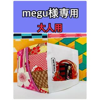 megu様専用(外出用品)