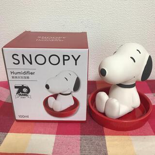 スヌーピー(SNOOPY)のPEANUTS スヌーピー 素焼き加湿器♡(加湿器/除湿機)