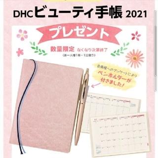 ディーエイチシー(DHC)の【新品】2021年 DHC手帳(カレンダー/スケジュール)