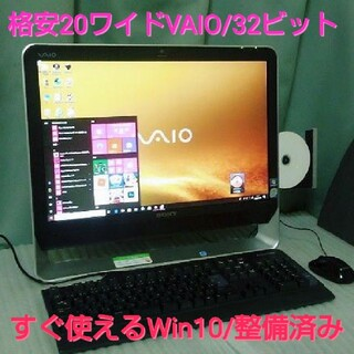 ソニー(SONY)の値下げセール、すぐ使えるWin10❗格安*20ワイドVAIO/整備済み即使用(デスクトップ型PC)