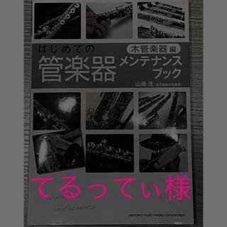 ヤマハ(ヤマハ)のはじめての管楽器メンテナンスブック(アート/エンタメ)