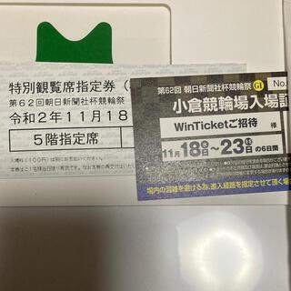 競輪祭チケット6日間(その他)