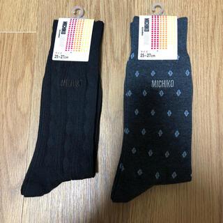 ミチコロンドン(MICHIKO LONDON)の紳士靴下 2足セット  新品、未使用!(ソックス)