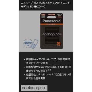 パナソニック(Panasonic)のエネループプロ 充電池(バッテリー/充電器)