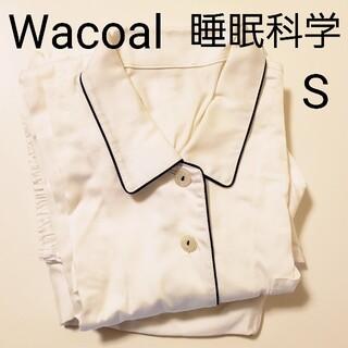 Wacoal - ワコール S★睡眠科学 パジャマ★長袖 長ズボン★綿100% サテン生地★白