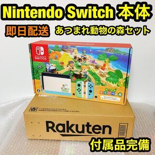 ニンテンドースイッチ(Nintendo Switch)の即購入OK 新品 ニンテンドースイッチ 本体 あつまれどうぶつの森セット(家庭用ゲーム機本体)