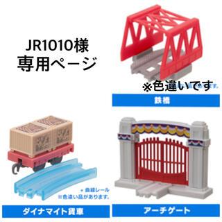 タカラトミーアーツ(T-ARTS)のJR1010様専用(電車のおもちゃ/車)