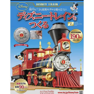 ディズニー(Disney)の【完成品】アシェット 1/18 週刊 ディズニートレインをつくる レールロード(模型/プラモデル)