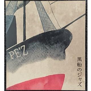 PE'Z / 黒船のジャズ(ジャズ)