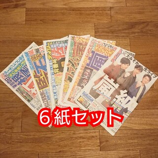アラシ(嵐)の嵐 11/13 大晦日 生配信ライブ 新聞記事 6紙セット(印刷物)