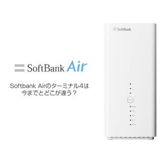 ソフトバンク(Softbank)のソフトバンクエアー (PC周辺機器)