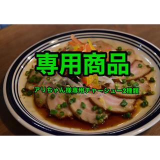 アリちゃん様専用 バルサミコチャーシュー2種(その他)