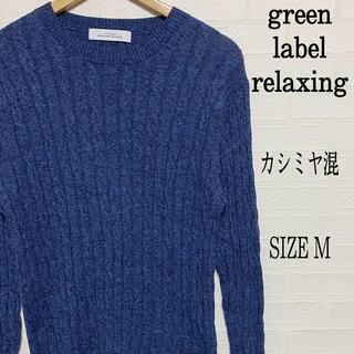 グリーンレーベルリラクシング(green label relaxing)のgreen label relaxing カシミヤ混 ニット ブルー M(ニット/セーター)