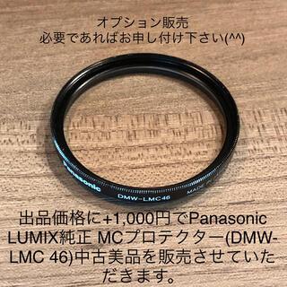 パナソニック(Panasonic)のPanasonic LUMIX純正 MCプロテクター(DMW-LMC 46)(フィルター)