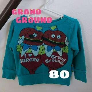 GrandGround - GRANDGROUND グラグラ トレーナー 80㎝