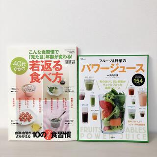 シュフトセイカツシャ(主婦と生活社)の健康 食事 2冊セット(健康/医学)